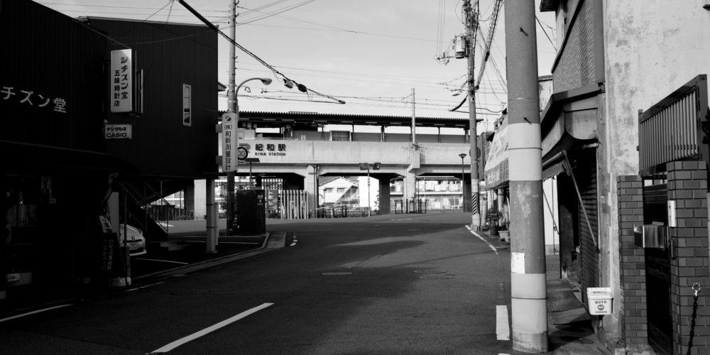 第20回ウラマチぶらり「紀和駅周辺」