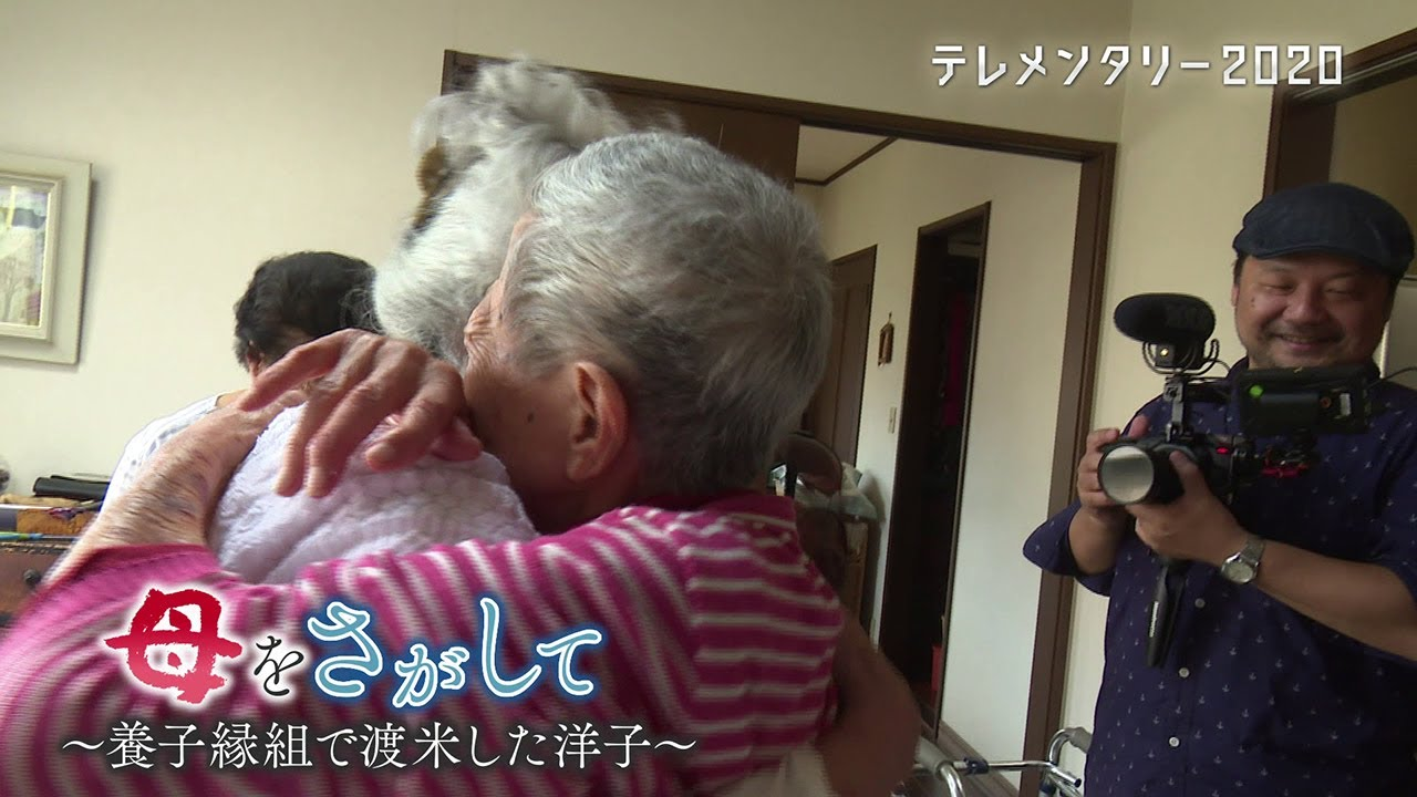 木川洋子さんの旅が全国放送
