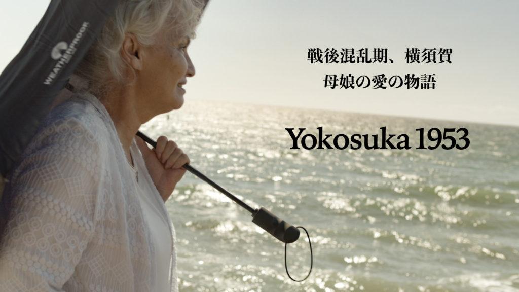 Yokosuka1953 予告編 20210213